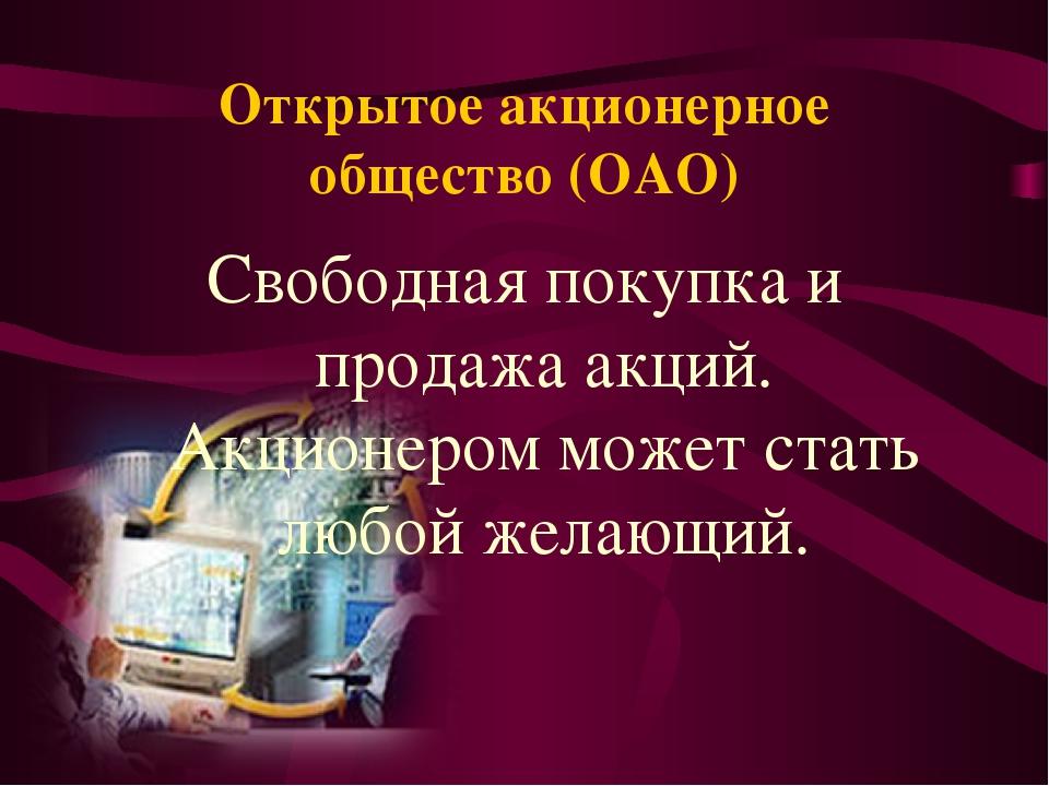 Открытое акционерное общество (ОАО) Свободная покупка и продажа акций. Акцион...