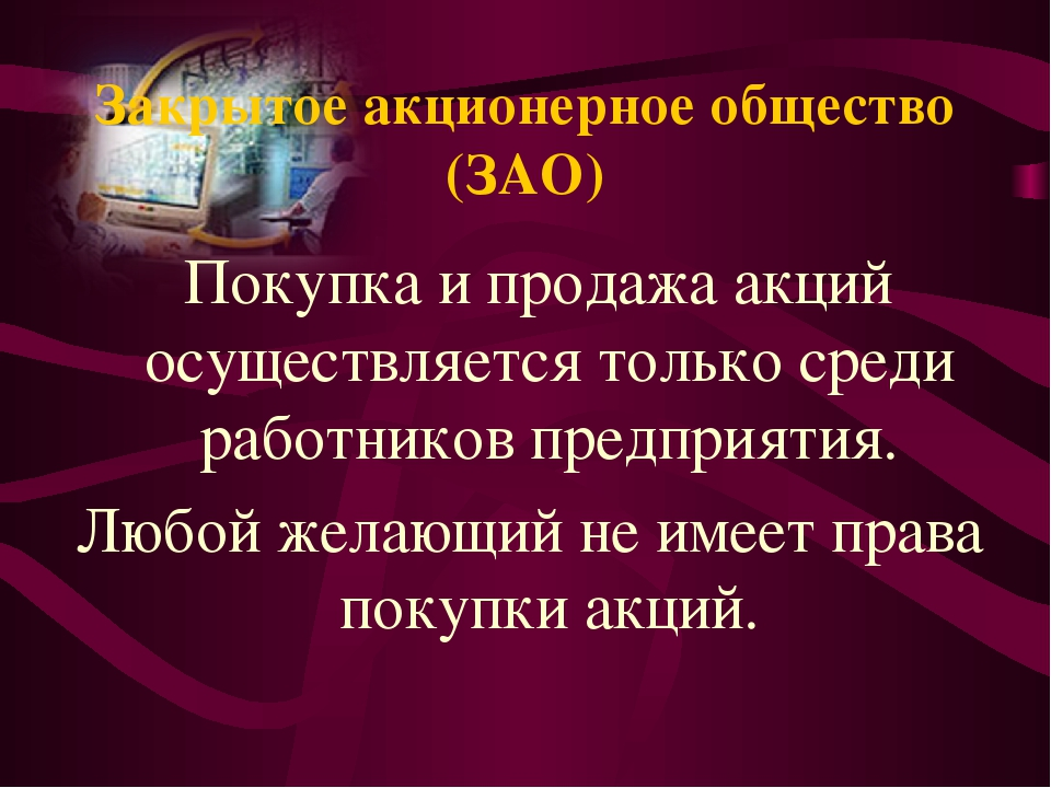 Закрытое акционерное общество (ЗАО) Покупка и продажа акций осуществляется то...