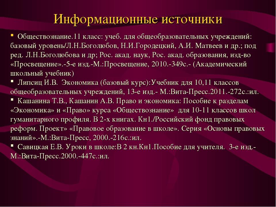 Информационные источники Обществознание.11 класс: учеб. для общеобразовательн...