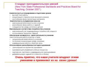 Стандарт преподавательских умений (New York State Professional Standards and