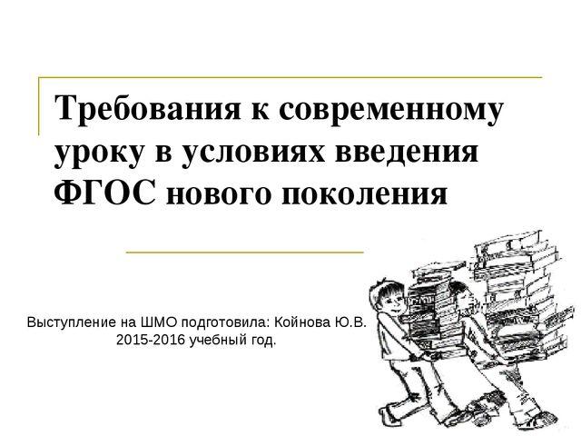 Требования к современному уроку в условиях введения ФГОС нового поколения Выс...