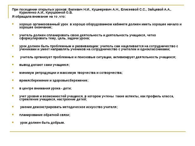 При посещении открытых уроков: Билевич Н.И., Кушнеревич А.Н., Елисеевой С.С.,...