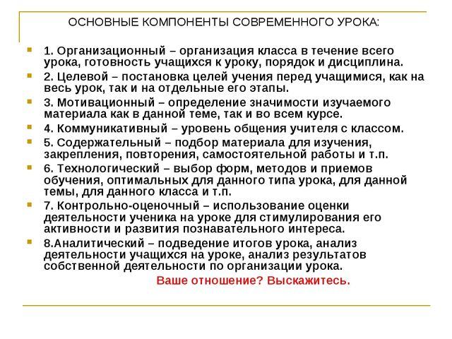 ОСНОВНЫЕ КОМПОНЕНТЫ СОВРЕМЕННОГО УРОКА: 1. Организационный – организация кла...