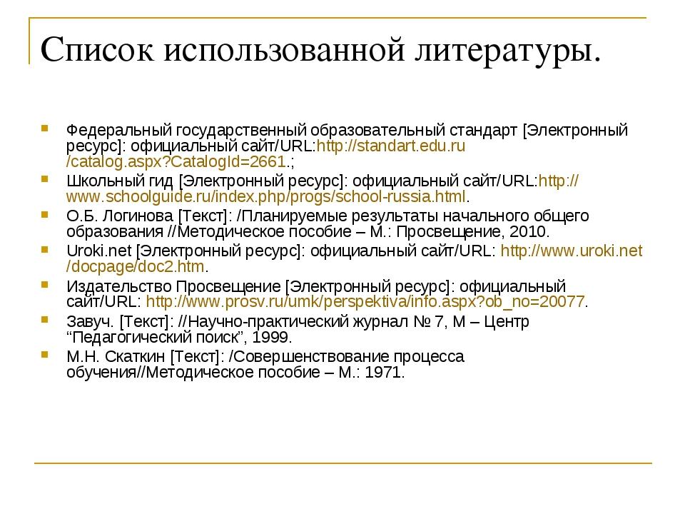 Список использованной литературы. Федеральный государственный образовательный...