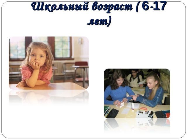 Школьный возраст ( 6-17 лет)