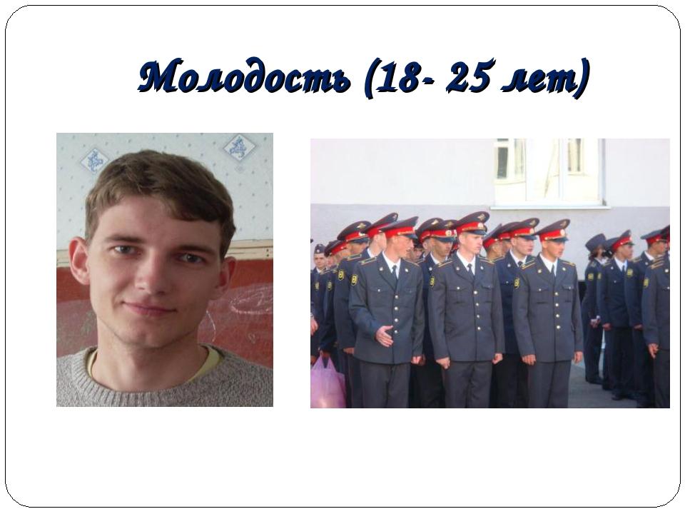 Молодость (18- 25 лет)
