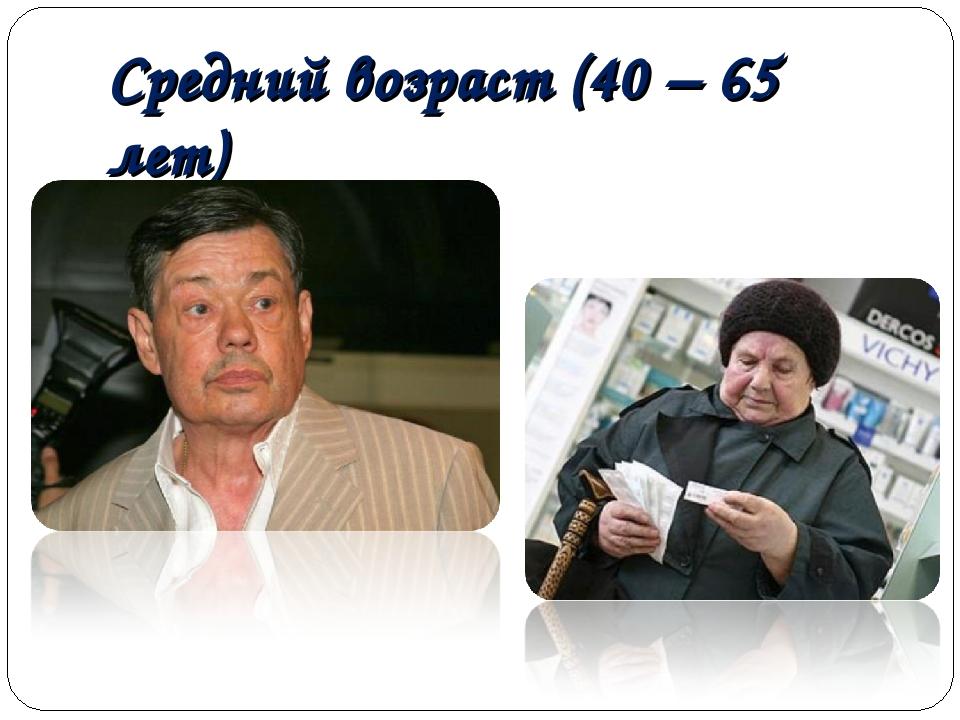 Средний возраст (40 – 65 лет)
