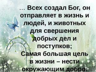 … Всех создал Бог, он отправляет в жизнь и людей, и животных для свершения до