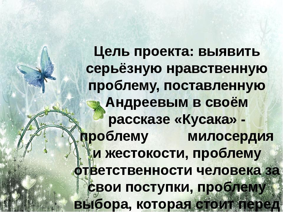 Цель проекта: выявить серьёзную нравственную проблему, поставленную Андреевы...