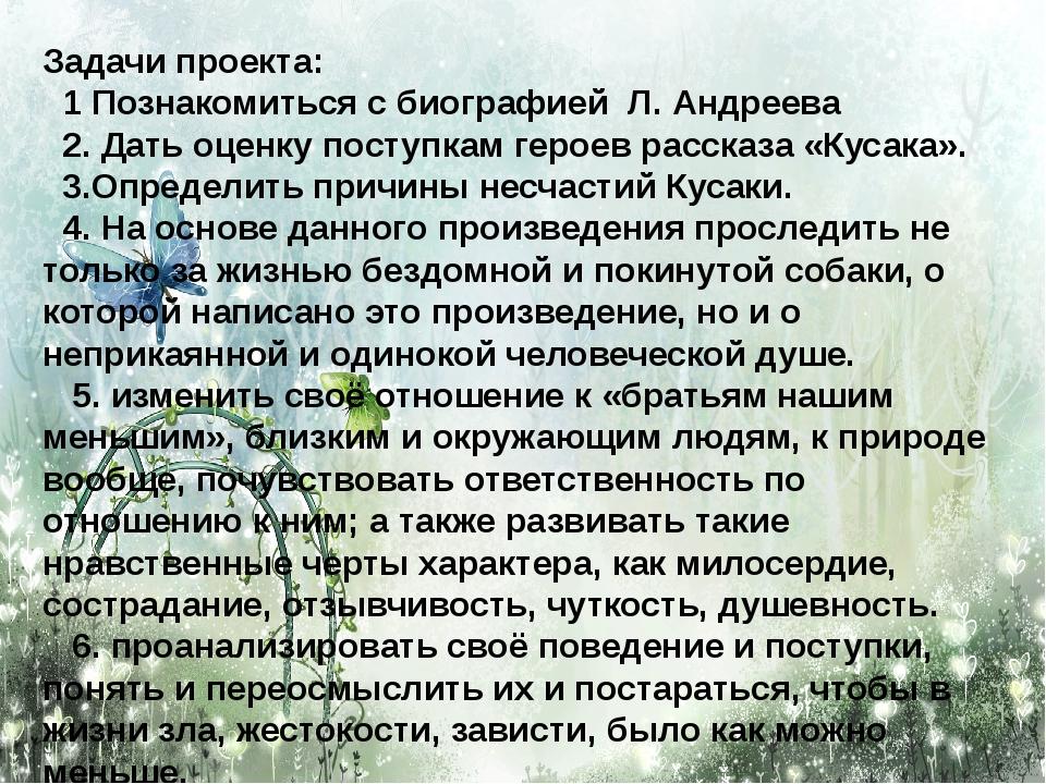 Задачи проекта: 1Познакомиться с биографиейЛ. Андреева 2.Дать оценку пост...
