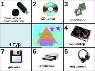 4 тур Съемный диск (Flach-накопитель) CD -диск наушники дисковод дискета вин