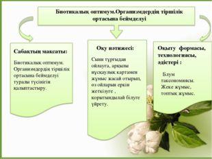 Биотикалық оптимум.Организмдердің тіршілік ортасына беймделуі Сабақтың мақса