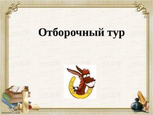 Автор-20 Где и когда родился Петр Ершов? 6 марта 1815 в д.Безруково Ишимского