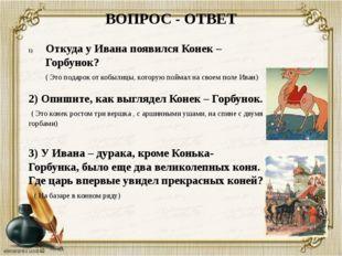 Автор-40 На каком факультете учился Петр Ершов? Философско-юридический факуль