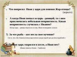 « С царской дворней побранился, За плотвой поволочился, И салакушкам шести Но