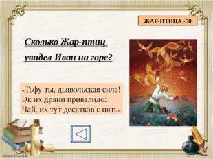 ЦАРЬ – ДЕВИЦА -20 На Ивана Царь-девица не произвела впечатления. «И бледна-то