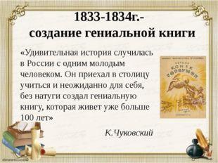 1833-1834г.- создание гениальной книги «Удивительная история случилась в Росс