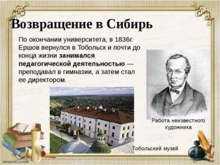 Автор-60 Курсовая работа Студента Петра Ершова по словесности сделала его зна