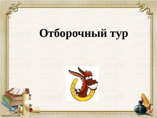 Автор-20 Где и когда родился Петр Ершов? 6 марта 1815 в д.Безруково Ишимского...