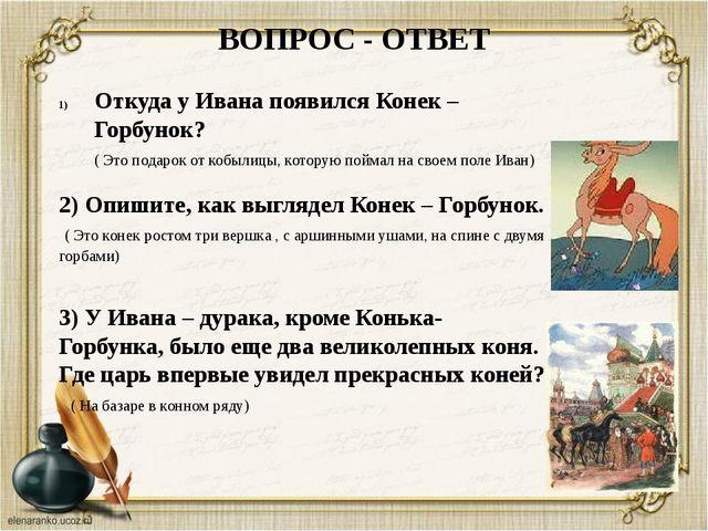 Автор-40 На каком факультете учился Петр Ершов? Философско-юридический факуль...