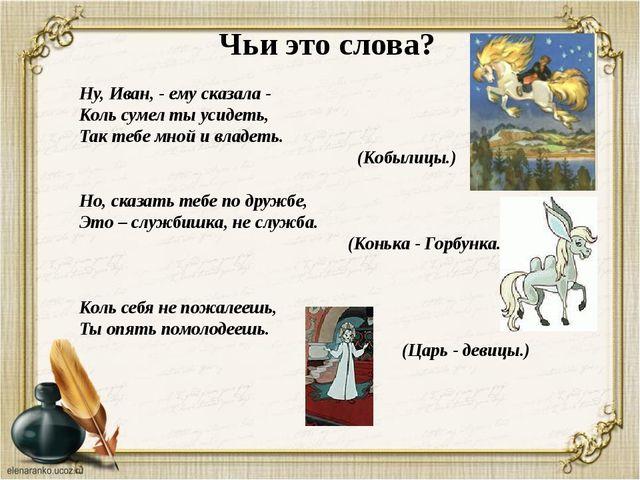 Автор -80 Вернувшись после окончания университета в Тобольск, П.Ершов служил...
