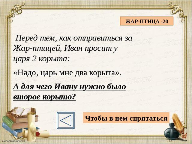 ЦАРЬ – ДЕВИЦА - 80 На каком музыкальном инструменте играла Царь-девица? На гу...