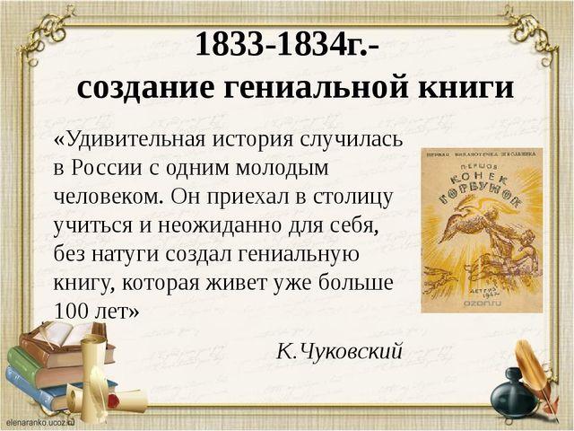 1833-1834г.- создание гениальной книги «Удивительная история случилась в Росс...