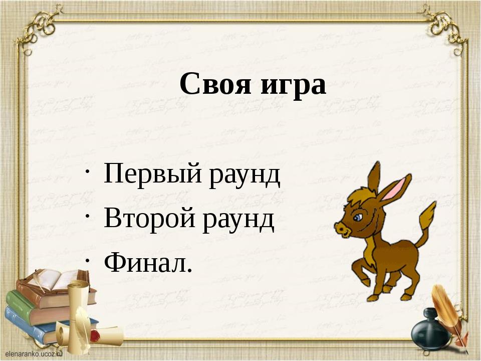 Автор -100 Какие слова можно прочитать на памятнике П.Ершову в Тобольске? «Пе...