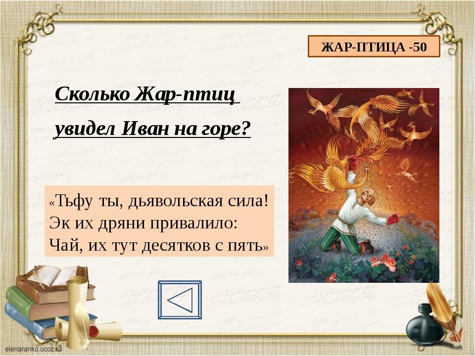ЦАРЬ – ДЕВИЦА -20 На Ивана Царь-девица не произвела впечатления. «И бледна-то...
