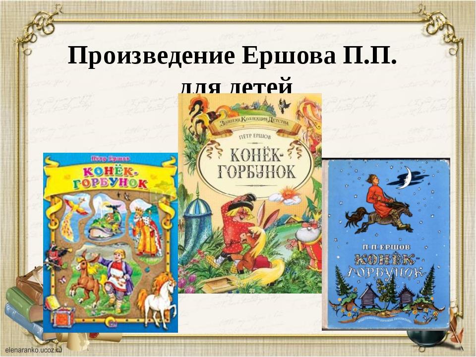 Произведение Ершова П.П. для детей