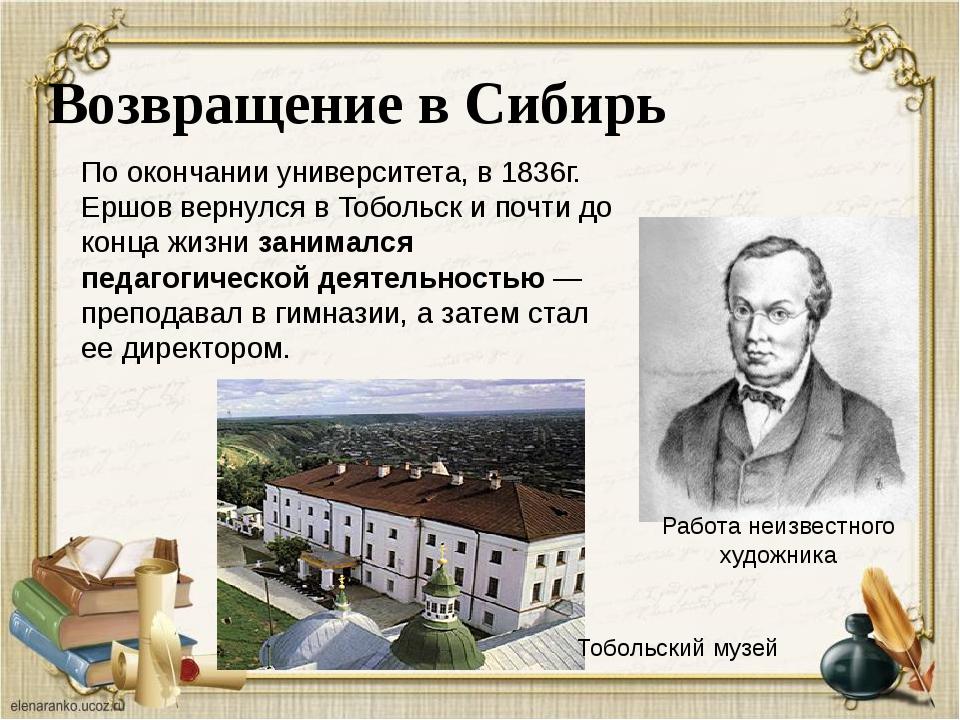 Автор-60 Курсовая работа Студента Петра Ершова по словесности сделала его зна...