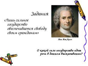 Задания «Лишь сильное государство обеспечивается свободу своим гражданам» Жан