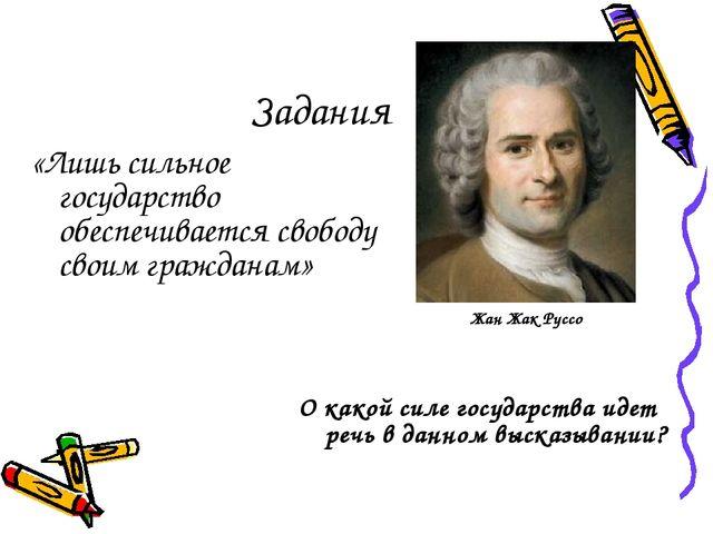 Задания «Лишь сильное государство обеспечивается свободу своим гражданам» Жан...