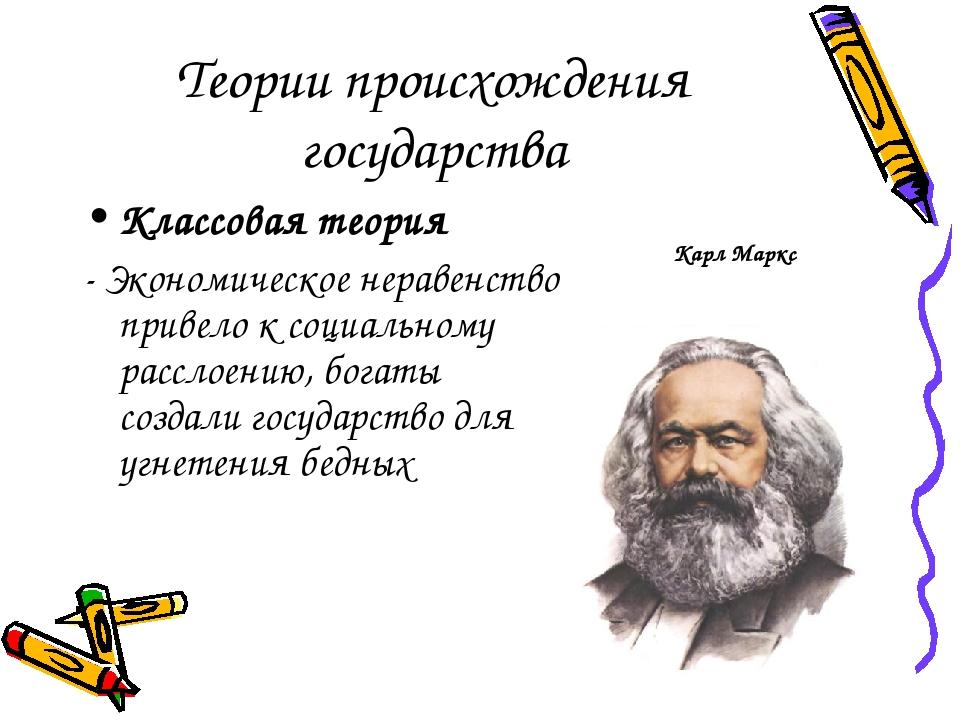 Классовая теория - Экономическое неравенство привело к социальному расслоению...