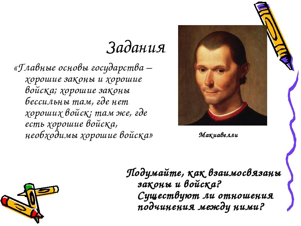Задания «Главные основы государства – хорошие законы и хорошие войска; хороши...