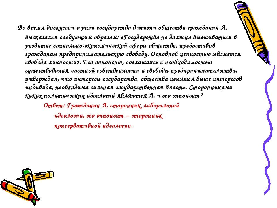 Во время дискуссии о роли государства в жизни общества гражданин Л. высказал...