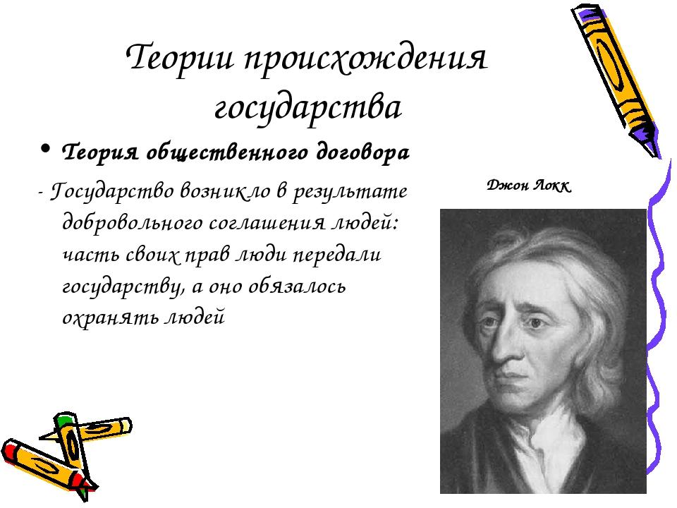 Теория общественного договора - Государство возникло в результате добровольно...