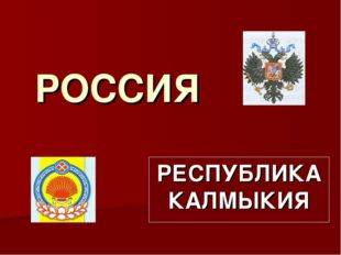 РОССИЯ РЕСПУБЛИКА КАЛМЫКИЯ