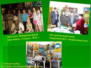 Дагестан. Международный фестиваль «Горцы». 2010 г. На презентации книги Эьдер