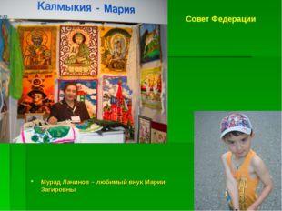 Мурад Лачинов – любимый внук Марии Загировны Совет Федерации