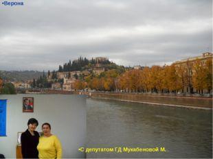 С депутатом ГД Мукабеновой М. Верона