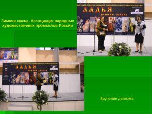 Зимняя сказка. Ассоциация народных художественных промыслов России Вручение д
