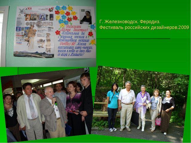Г. Железноводск. Феродиз. Фестиваль российских дизайнеров.2009