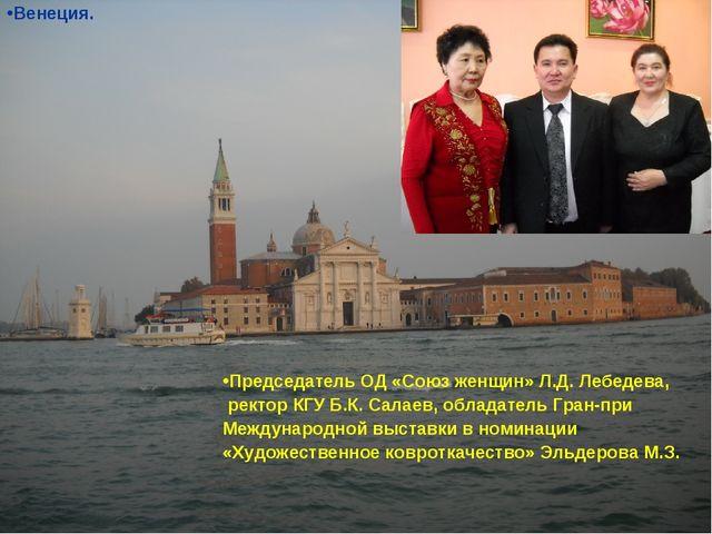Венеция. Председатель ОД «Союз женщин» Л.Д. Лебедева, ректор КГУ Б.К. Салаев,...