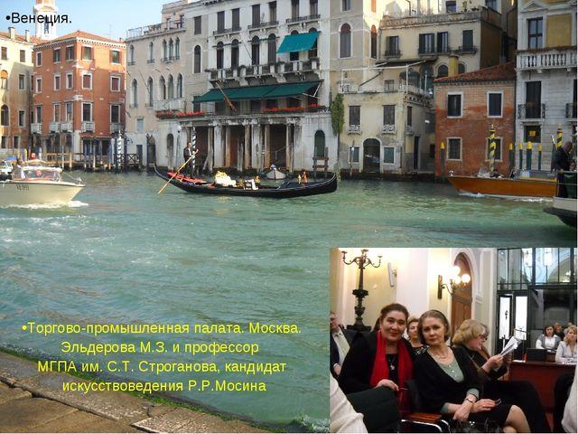 Венеция. Торгово-промышленная палата. Москва. Эльдерова М.З. и профессор МГПА...