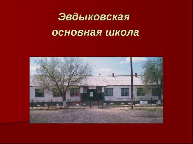 Эвдыковская основная школа