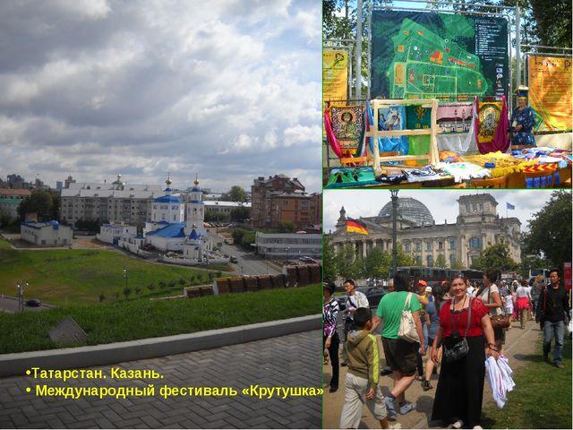 Татарстан. Казань. Международный фестиваль «Крутушка»