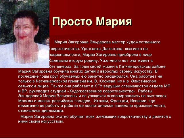 Просто Мария Мария Загировна Эльдерова мастер художественного ковроткачества....