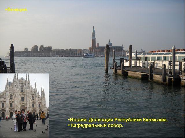 Венеция. Италия. Делегация Республики Калмыкия. Кафедральный собор.