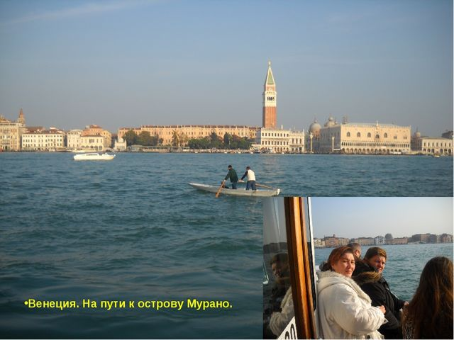 Венеция. На пути к острову Мурано.